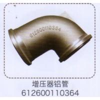 增压器铝管612600110364【重汽储气筒】