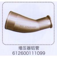 增压器铝管612600111099【重汽储气筒】