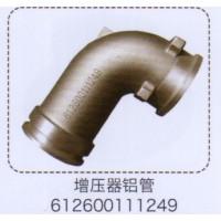 增压器铝管612600111249【重汽储气筒】