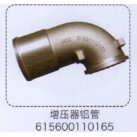 增压器铝管615600110165【重汽储气筒】
