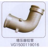 增压器铝管VG1500119016【重汽储气筒】
