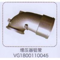 增压器铝管VG1800110045【重汽储气筒】