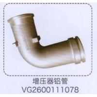增压器铝管VG2600111078【重汽储气筒】