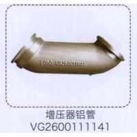 增压器铝管VG2600111141【重汽储气筒】