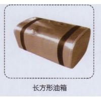 长方形油箱【重汽储气筒】