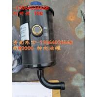 DZ95189470063转向油罐总成