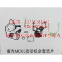 MC05发动机全套修理包总成