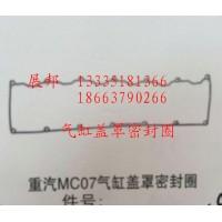 MC07气缸盖罩密封圈