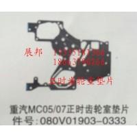 MC05/07正时齿轮室垫片
