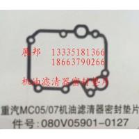 MC05/07机油滤清器密封垫片
