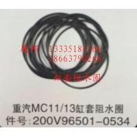 MC11/13缸套阻水圈