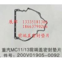 MC11/13前端盖密封垫片