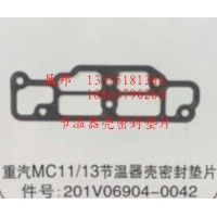 MC11/13节温器壳密封垫片