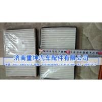 8101574-A01-空调滤芯