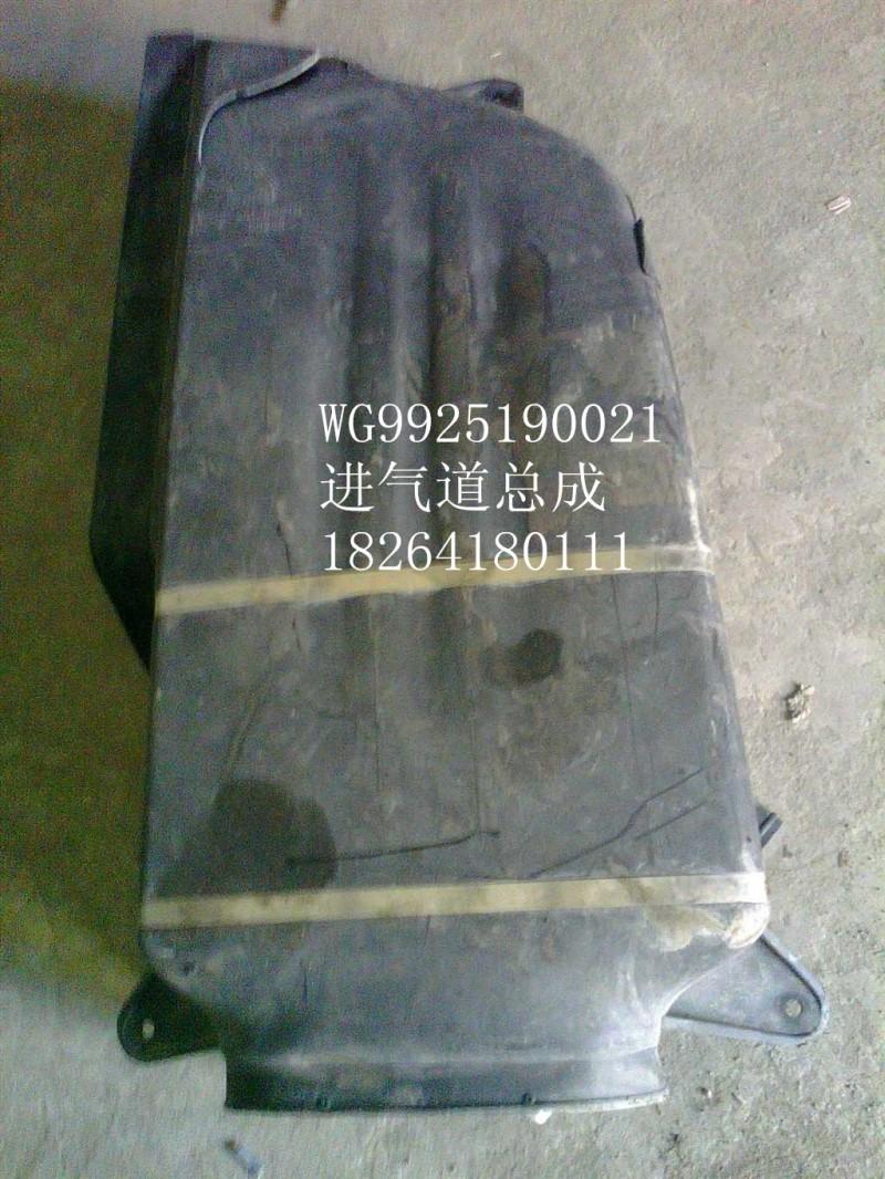 重汽加长驾驶室进气道总成WG9925190021/WG9925190021