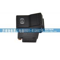 WG9925581069排气制动开关,济南驰南原厂电器