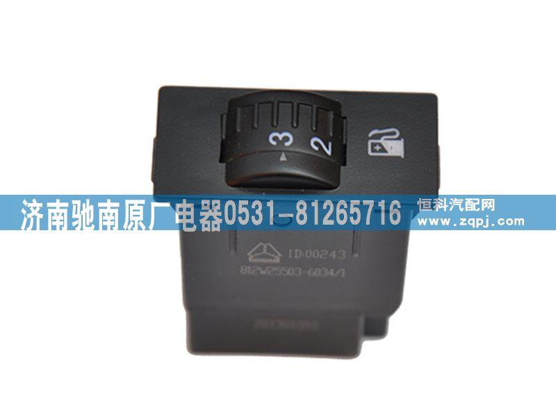 812W25503-6034发动机多扭矩开关/812W25503-6034