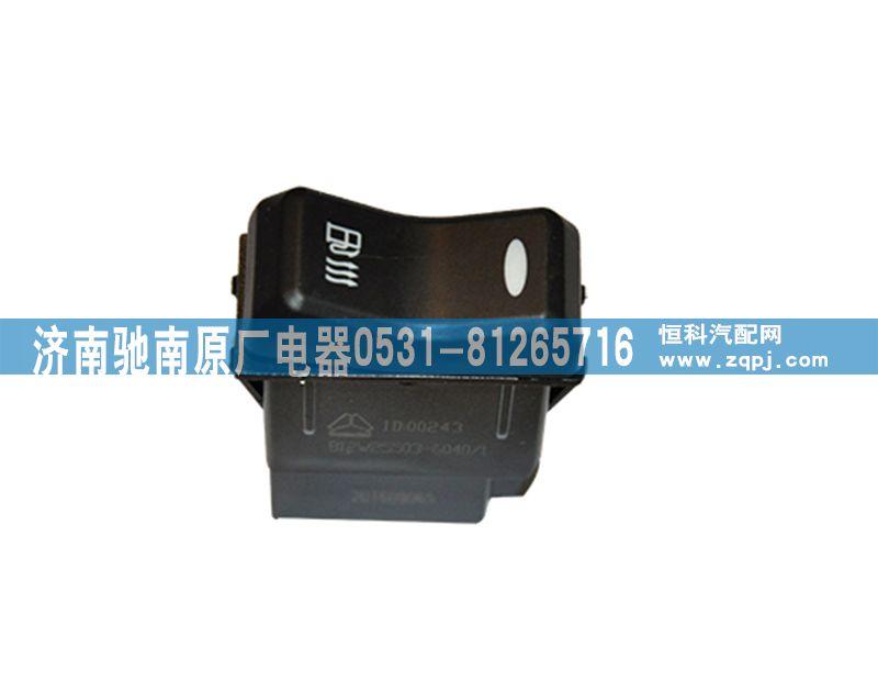 812W25503-6040燃油加热开关,济南驰南原厂电器/812W25503-6040