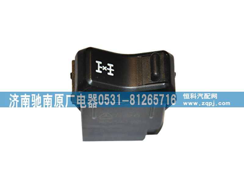 812W25503-6021轴间差速锁开关,济南驰南原厂电器/812W25503-6021