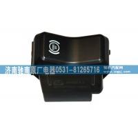 ABS诊断开关812W25503-6004,济南驰南原厂电器