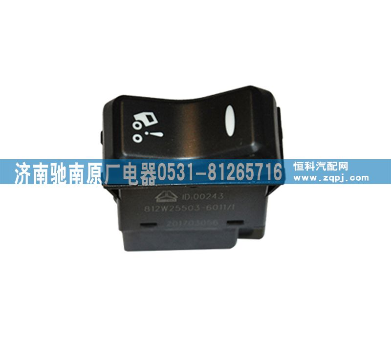 812W25503-6011驾驶室翻转开关,济南驰南原厂电器/812W25503-6011