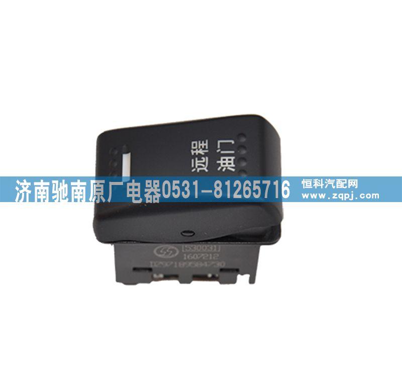 【DZ97189584730】陕汽X3000远程油门转换开关/DZ97189584730