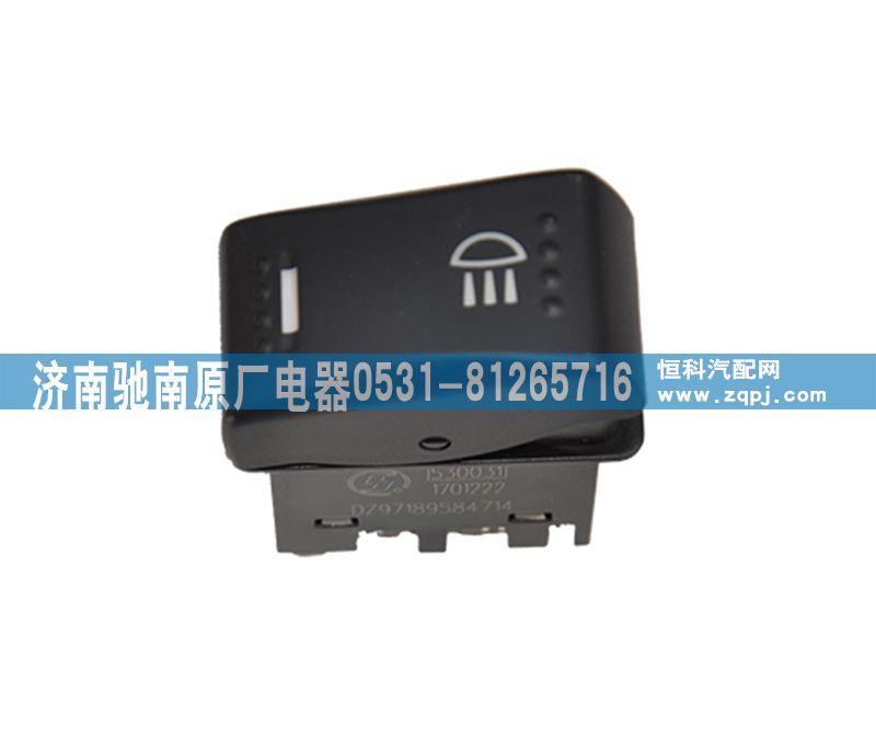 【DZ97189584714】陕汽德龙X3000辅助远光开关/DZ97189584714