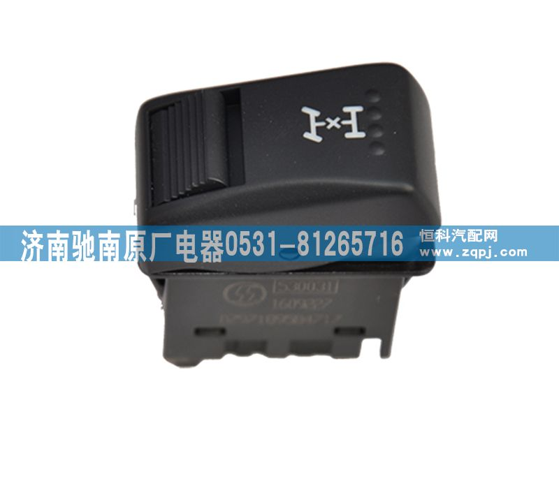 【DZ97189584717】陕汽德龙X3000轴间差速开关/DZ97189584717