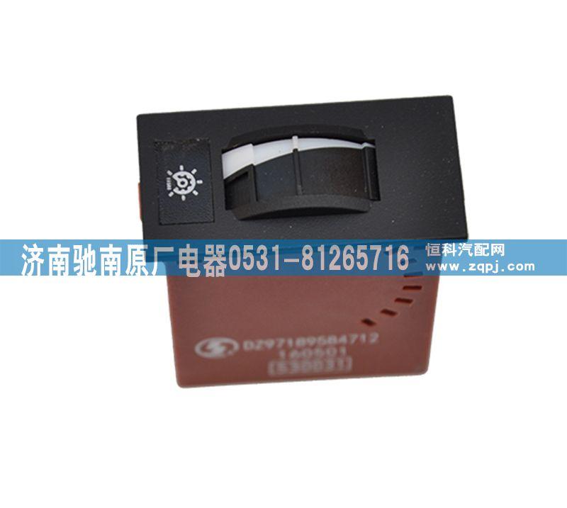【DZ97189584712】陕汽X3000仪表亮度调节开关/DZ97189584712