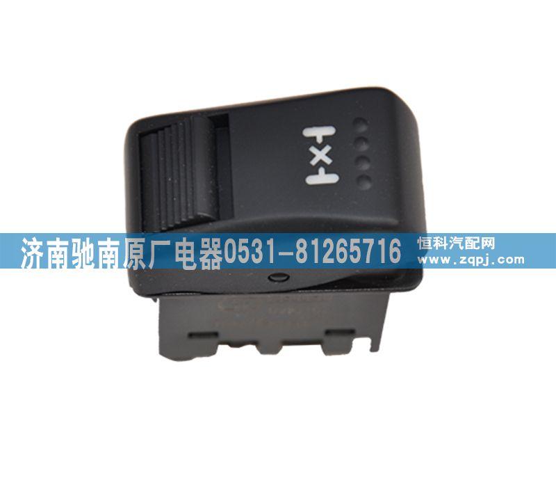 【DZ97189584716】陕汽X3000轮间差速锁开关/DZ97189584716