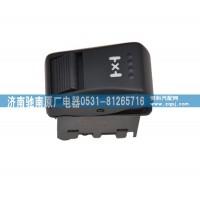 【DZ97189584716】陕汽X3000轮间差速锁开关