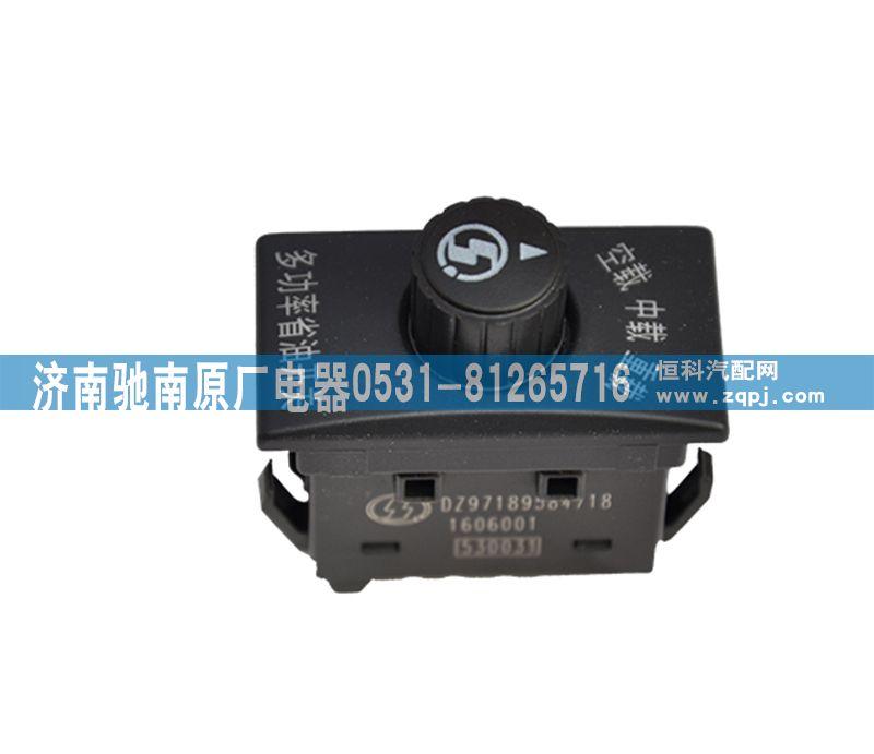 【DZ97189584718】陕汽X3000多功能省油开关/DZ97189584718