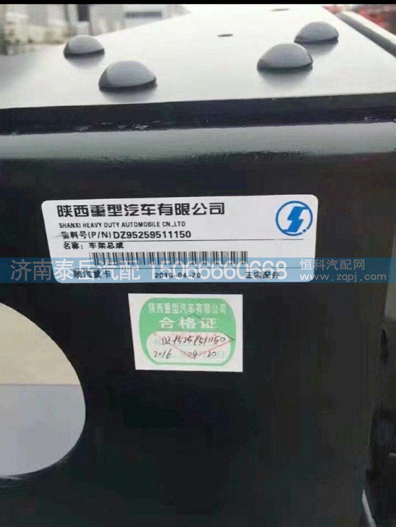 车架总成DZ95259511150【豪沃驾驶室】/DZ95259511150
