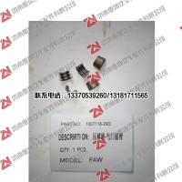 1007118-29D气门锁夹