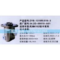 转向助力泵风神6102轻卡系列34.2D-09010-A01/34.2D-09010-A01