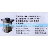 转向助力泵风神6102轻卡系列34.3D-09010-A01/34.3D-09010-A01