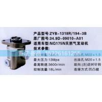 转向助力泵风神6102轻卡系列34.9D-09010-A01/34.9D-09010-A01
