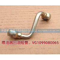VG1099080065喷油器回油管