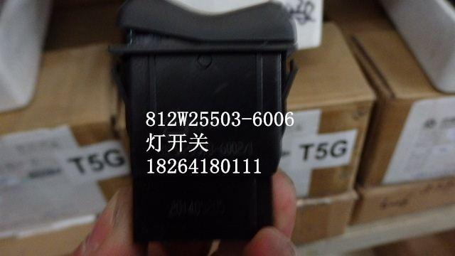 重汽豪沃A7工作灯开关812W25503-6006/812W25503-6006