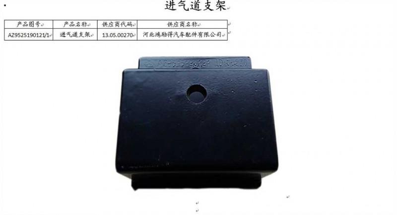 重汽豪沃A7进气道支架AZ9525190121/AZ9525190121