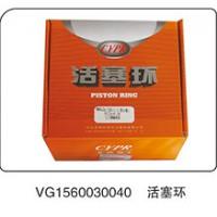 活塞环VG1560030040