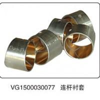 连杆衬套VG1500030077