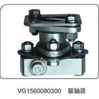 联轴器VG1560080300