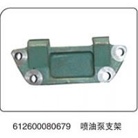 喷油泵支架612600080679
