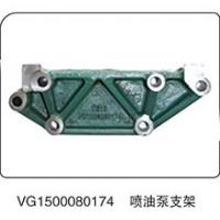 喷油泵支架VG1500080174