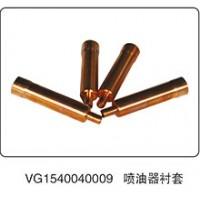 喷油器衬套VG1540040009
