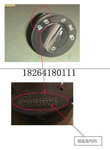 重汽豪沃a7旋转灯光开关wg991850010