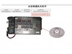 重汽豪沃A7右控制模块组成带测标志灯