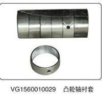 凸轮轴衬套VG1560010029