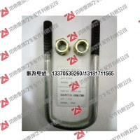 2902413-03/2902144-228 U型螺栓